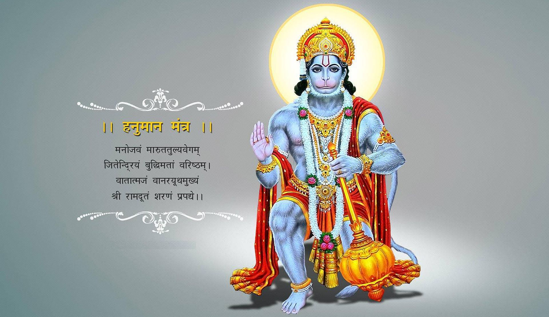 God Hanuman Mantra Wallpaper