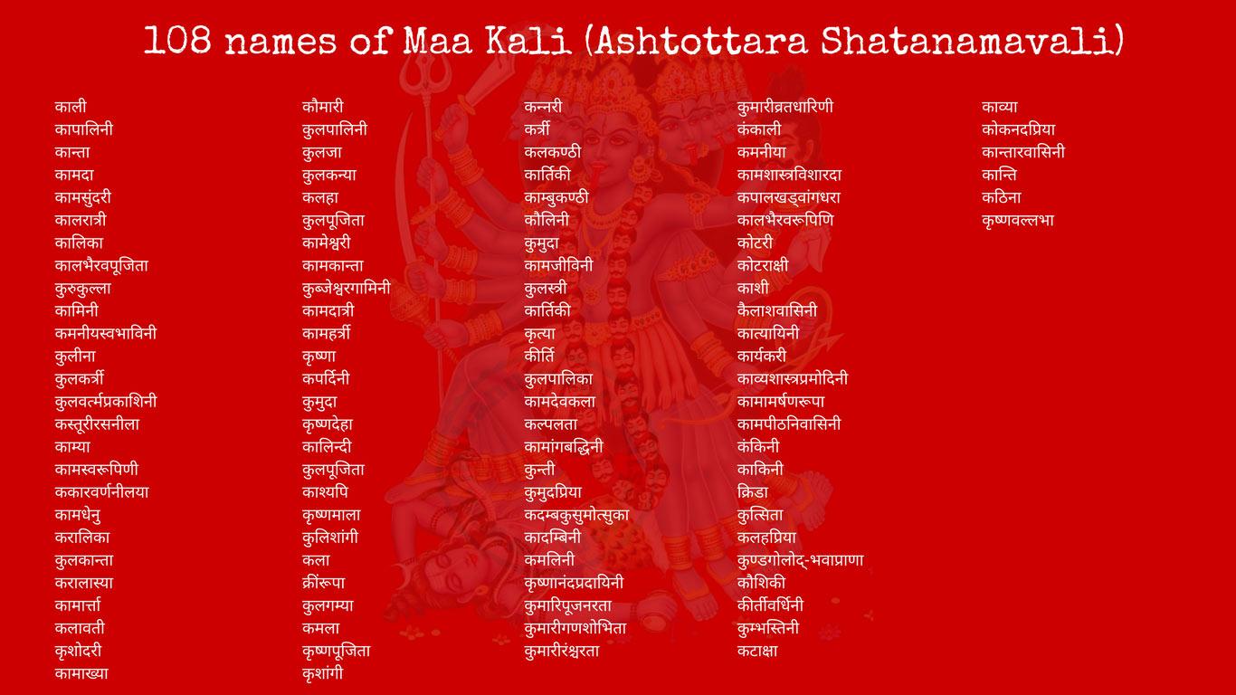 108 Names Of Maa Kali
