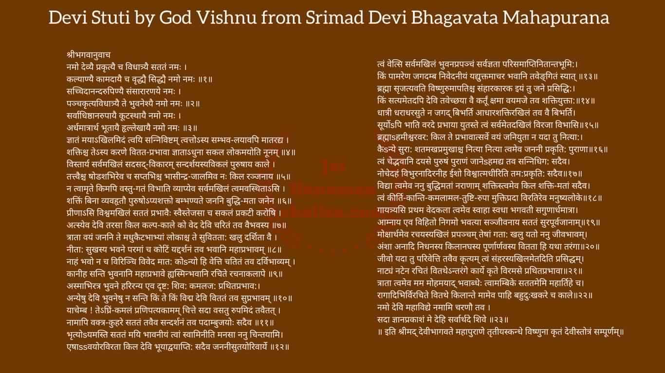 Devi Stuti By Lord Vishnu