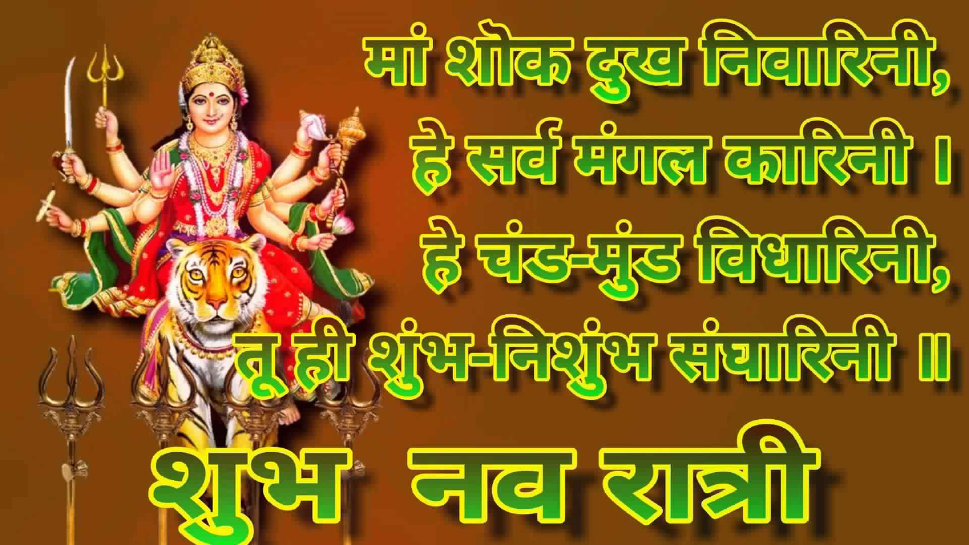 Durga Ashtami Quotes In Hindi