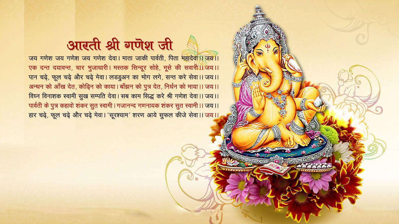 Ganesh Aarti Hd Images