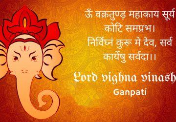 Ganesh Mantra Photo Gallery