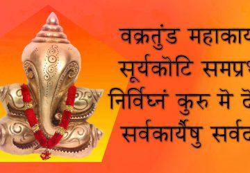 Ganesh Mool Mantra