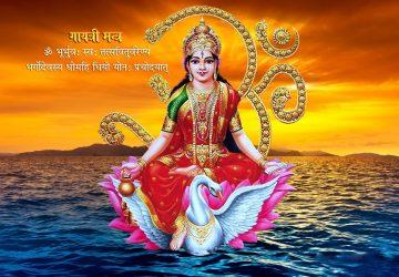 Gayatr Mantra Image Download