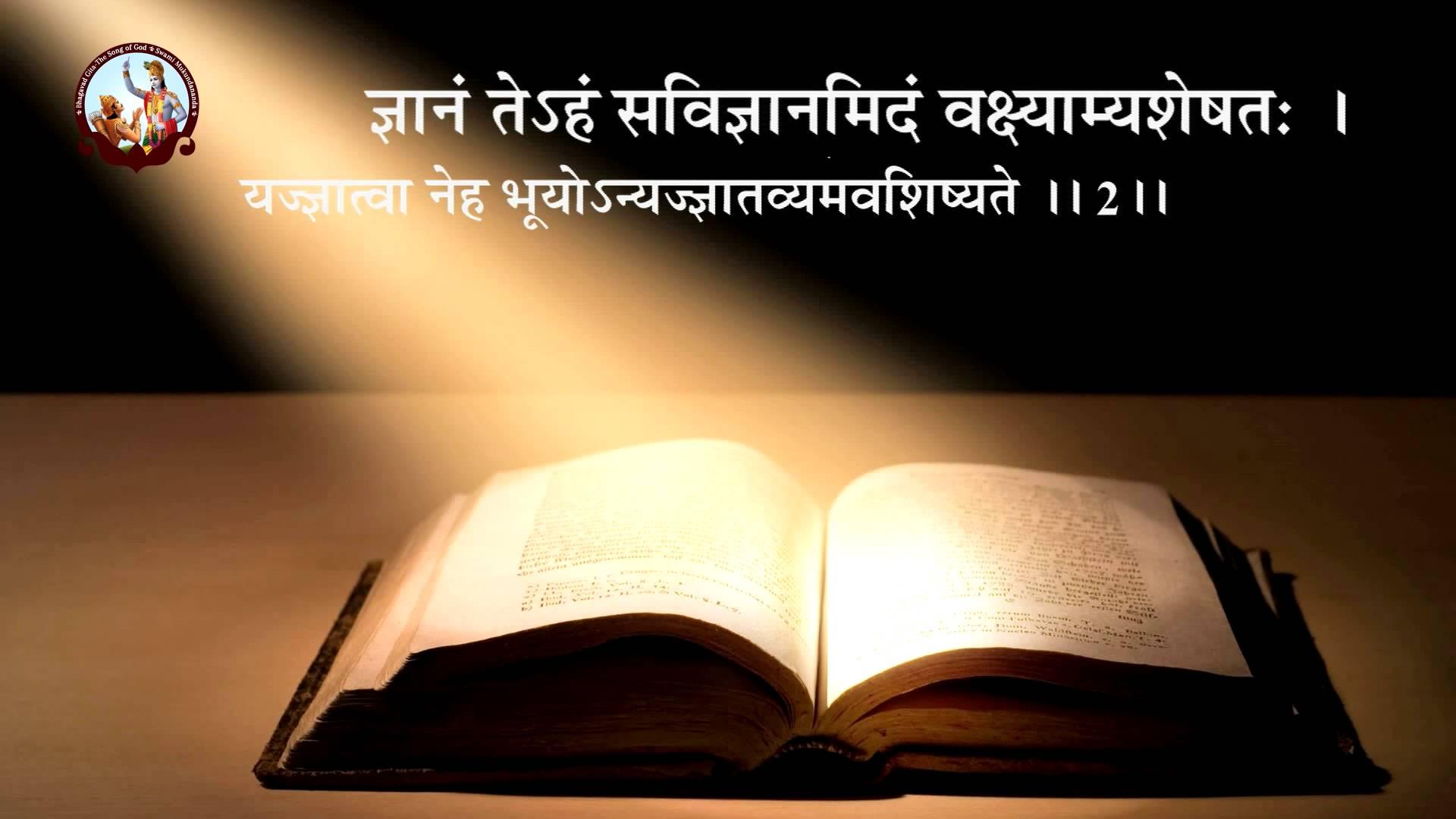 Gita Jayanti Special Mantra The Bhagavad Gita Image