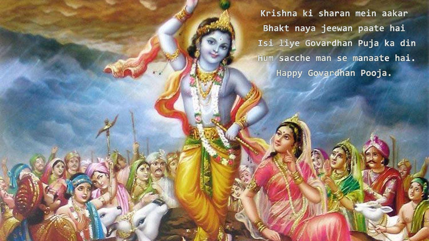 Govardhan Puja Quotes