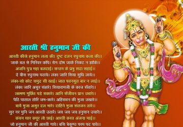 Hanuman Aarti Lyrics