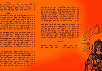 Hanuman Chalisa Aarti Hd Wallpapers For Desktop 1920×1080