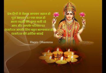 Happy Dhanteras Images In Hindi