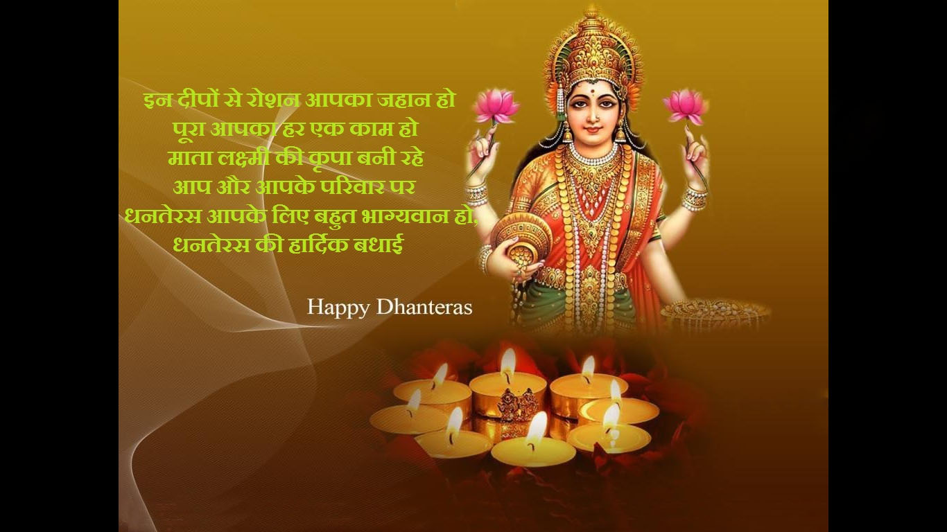 Happy Dhanteras Images In Hindi