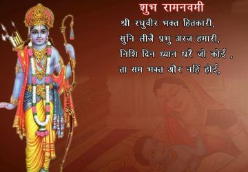 Happy Ram Navami Photo