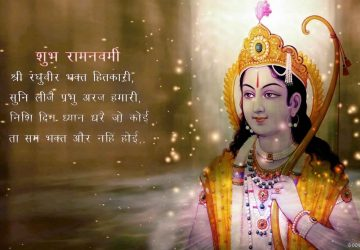 Happy Ram Navami Wishes Images