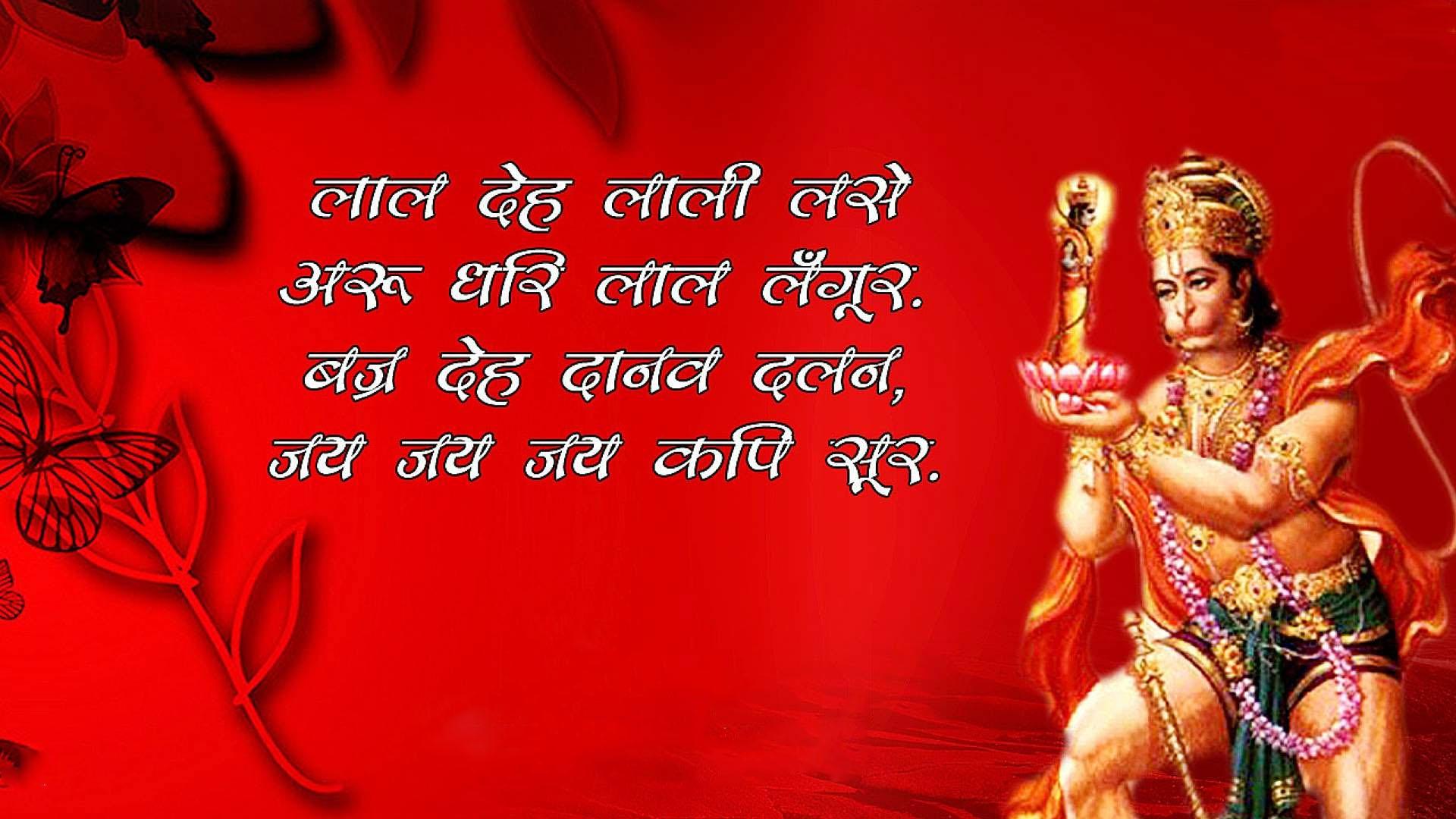 Hindu Mantra Wallpaper Hd