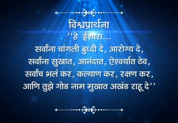 Jeevan Mantra Images
