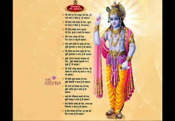 Krishna Geeta Updesh Wallpaper Hd