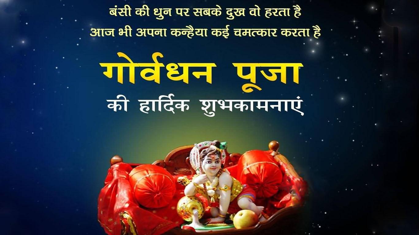 Krishna Leela Govardhan Puja Images