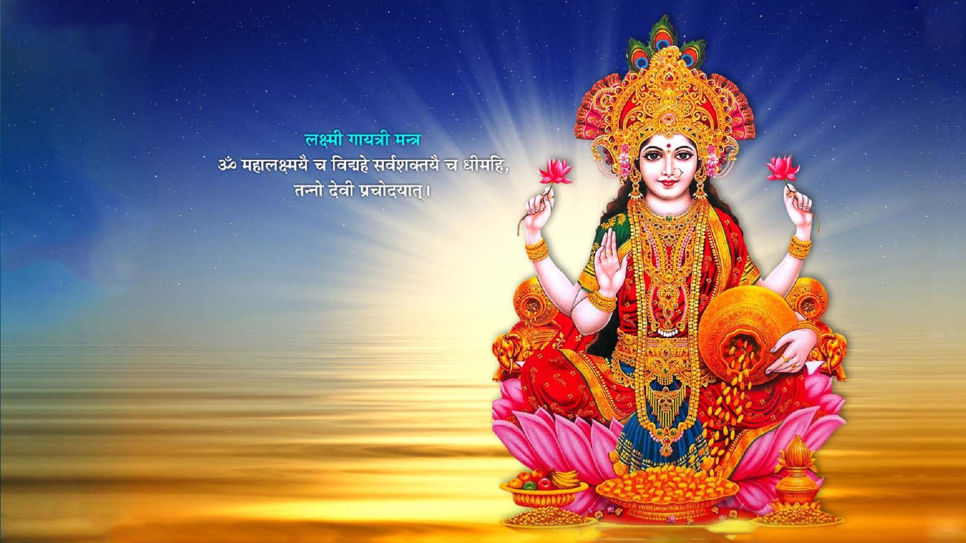 Laxmi Beej Mantra Free Download