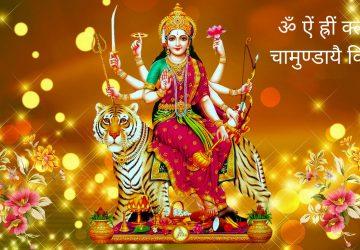 Ma Durga Beej Mantra Download