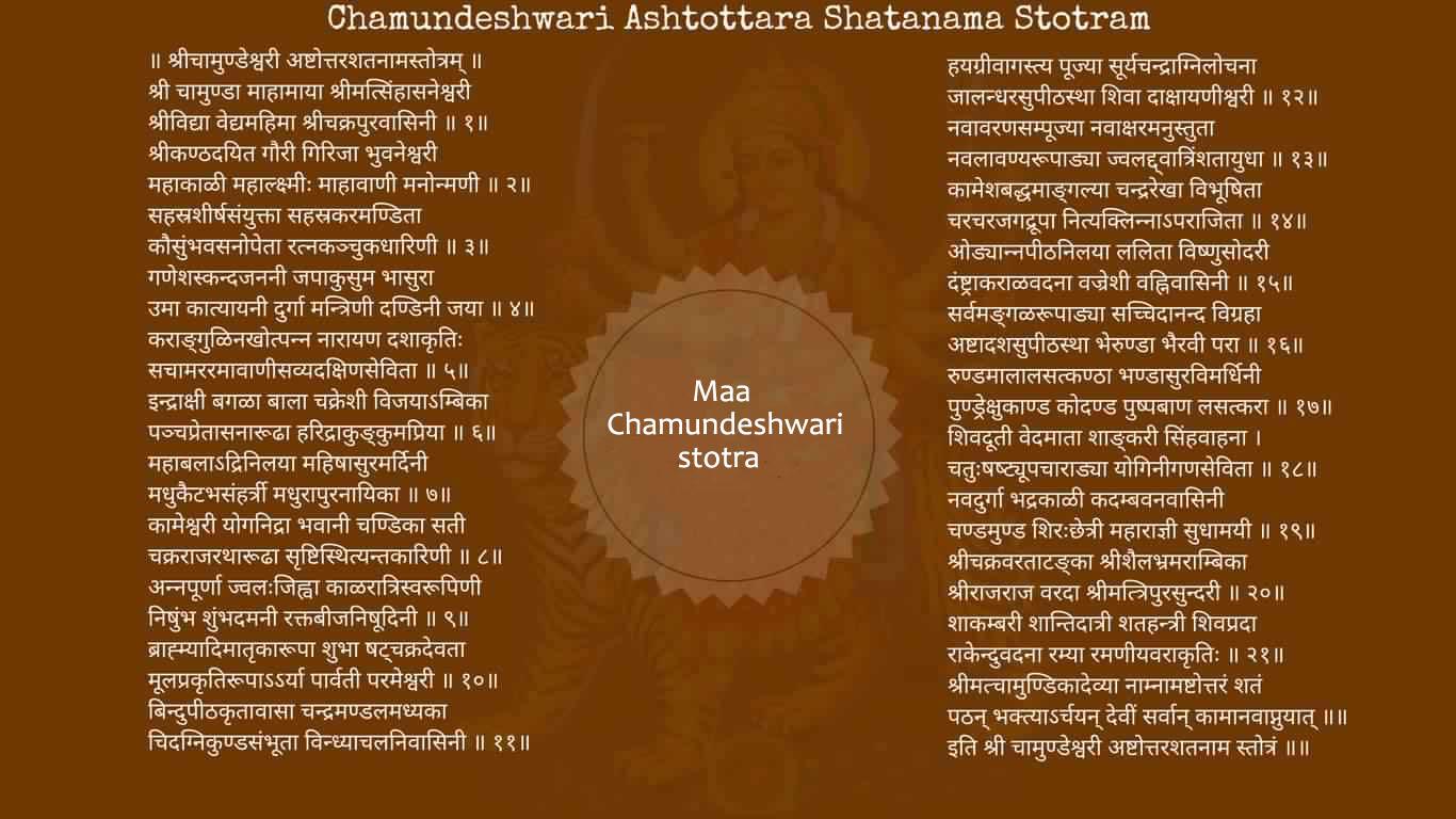 Maa Chamundeshwari Ashtottara Shatanama Stotram