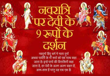 Maa Durga Ke Nav Roop Photos