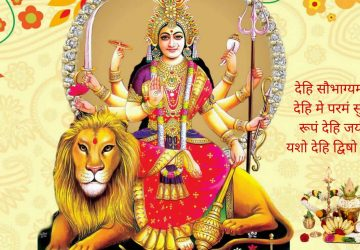 Maa Durga Mantra In Hindi Pdf