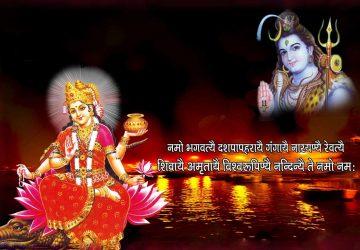 Maa Ganga Mantra