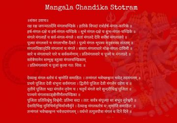 Mangala Chandika Stotram In Hindi