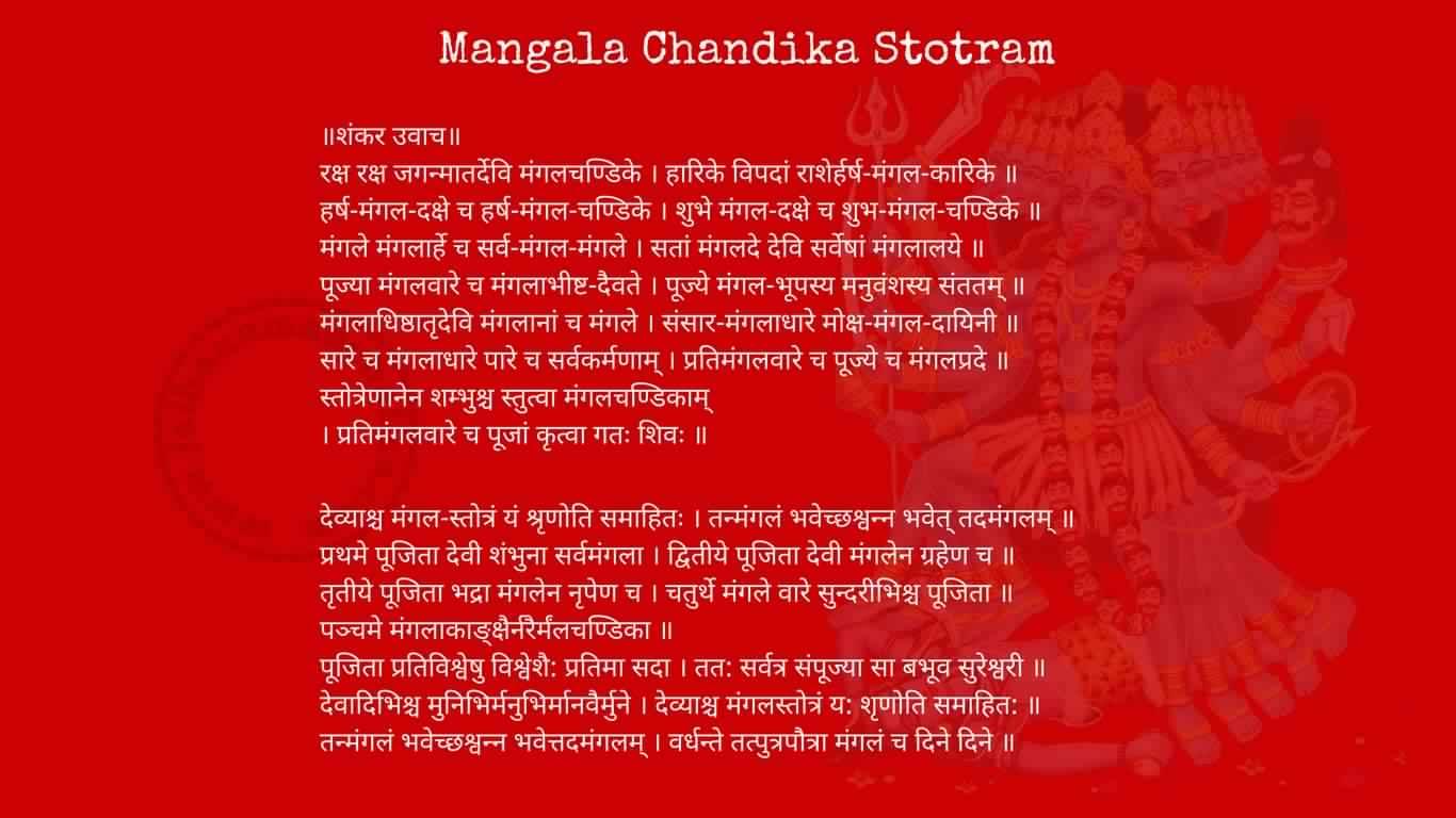 Mangala Chandika Stotram In Hindi
