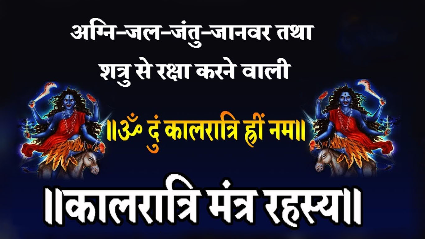 Most Powerful Kali Mantra