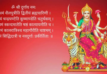 Nav Durga Mantra In Hindi