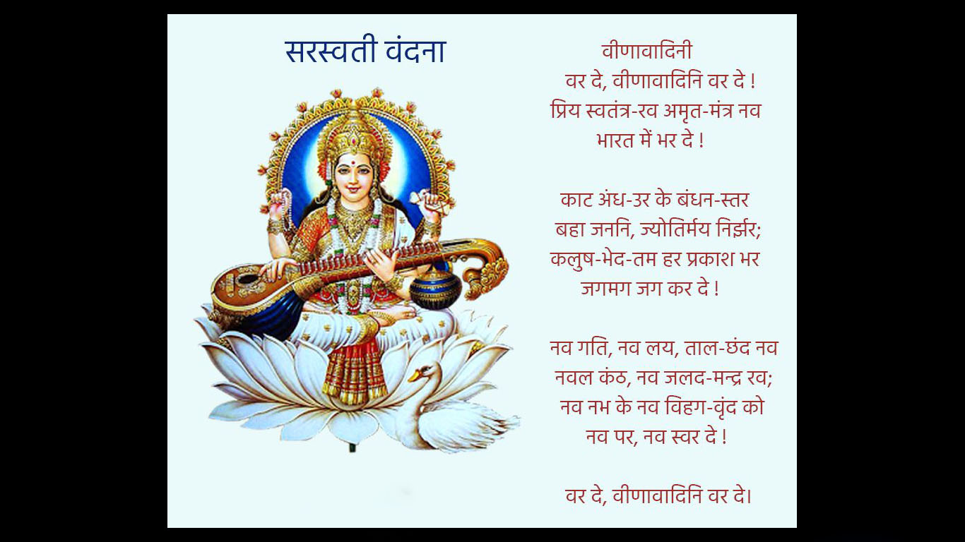 Saraswati Vandana Image Wallpaper Hd