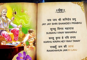 Shani Chalisa Image Download