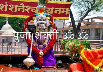 Shani Dev Wallpaper For Shani Shingnapur