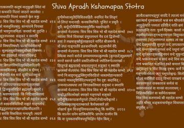 Shiv Apradh Kshamapan Stotra