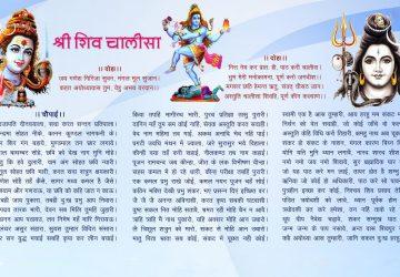 Shiv Chalisa Wallpaper Image Hd