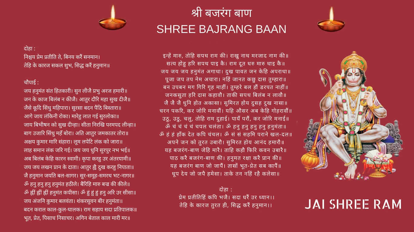 Shree Bajrang Baan