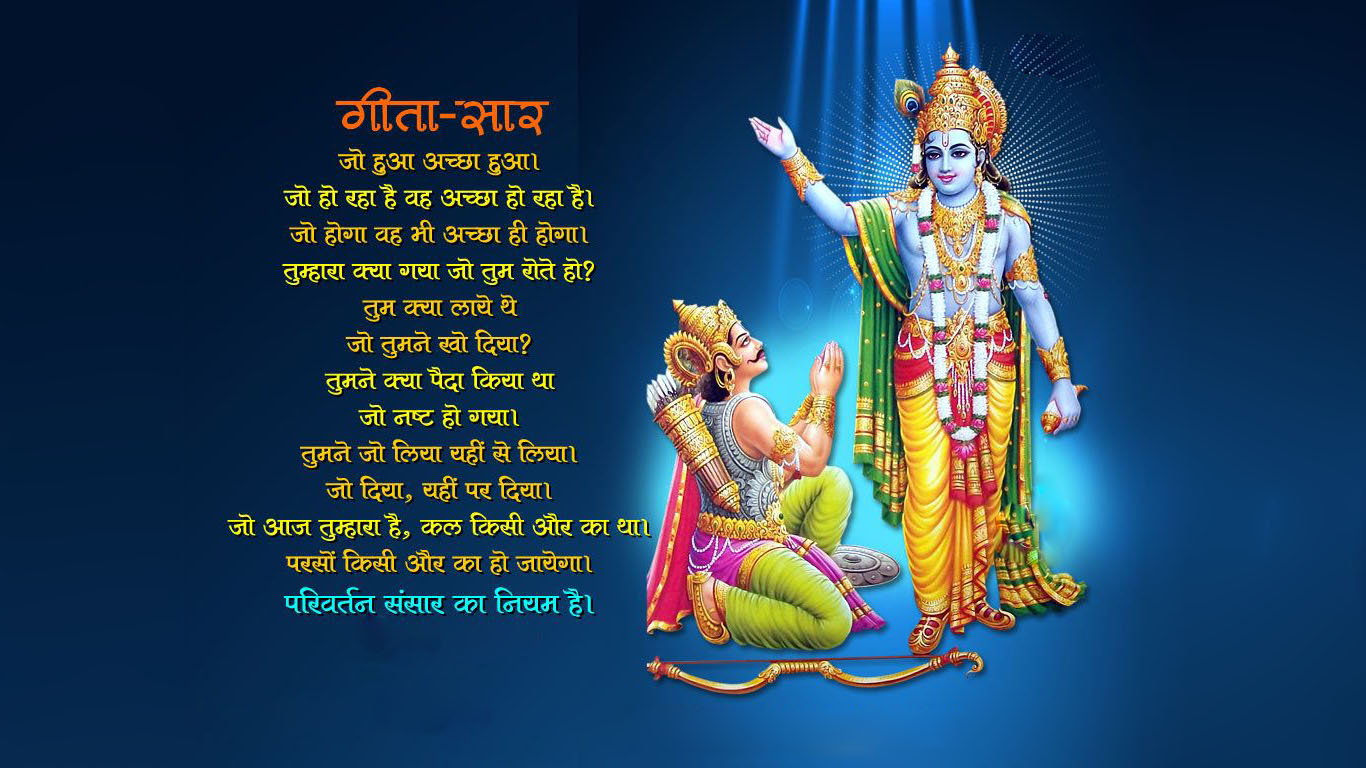 Shri Krishna Geeta Updesh Wallpapers