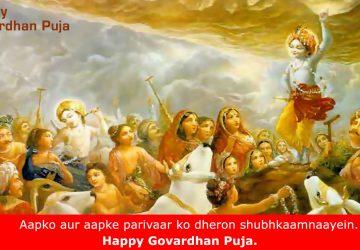 Shri Krishna Govardhan Parvat Image Download