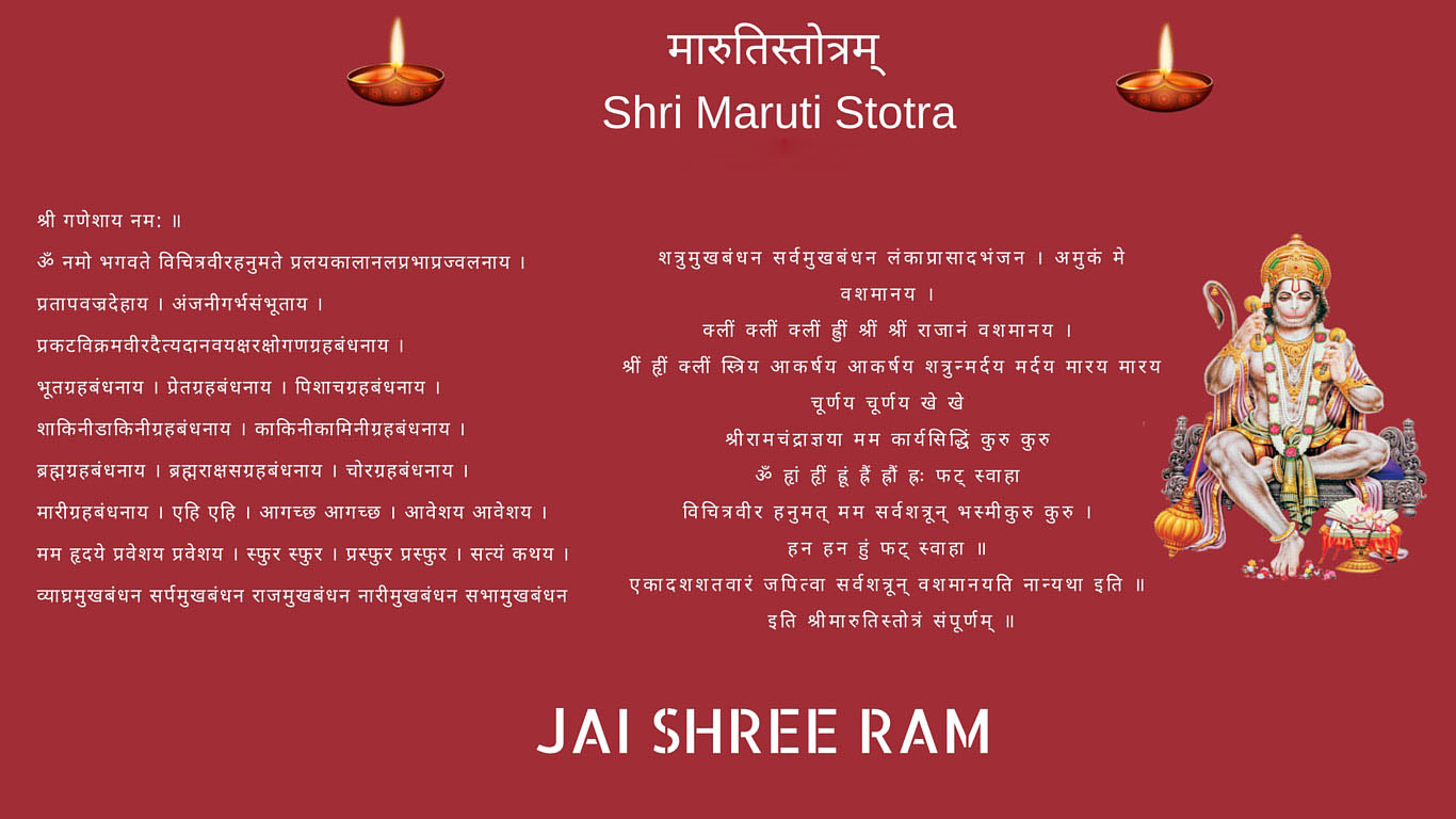 Shri Maruti Stotra In Hindi