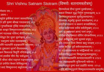 Shri Vishnu Satnam Strotram
