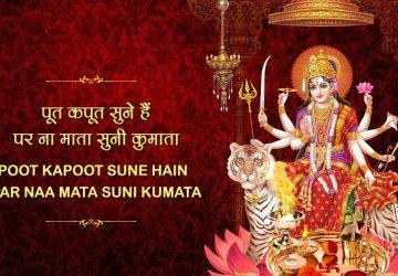 Wallpaper Mata Rani Durga