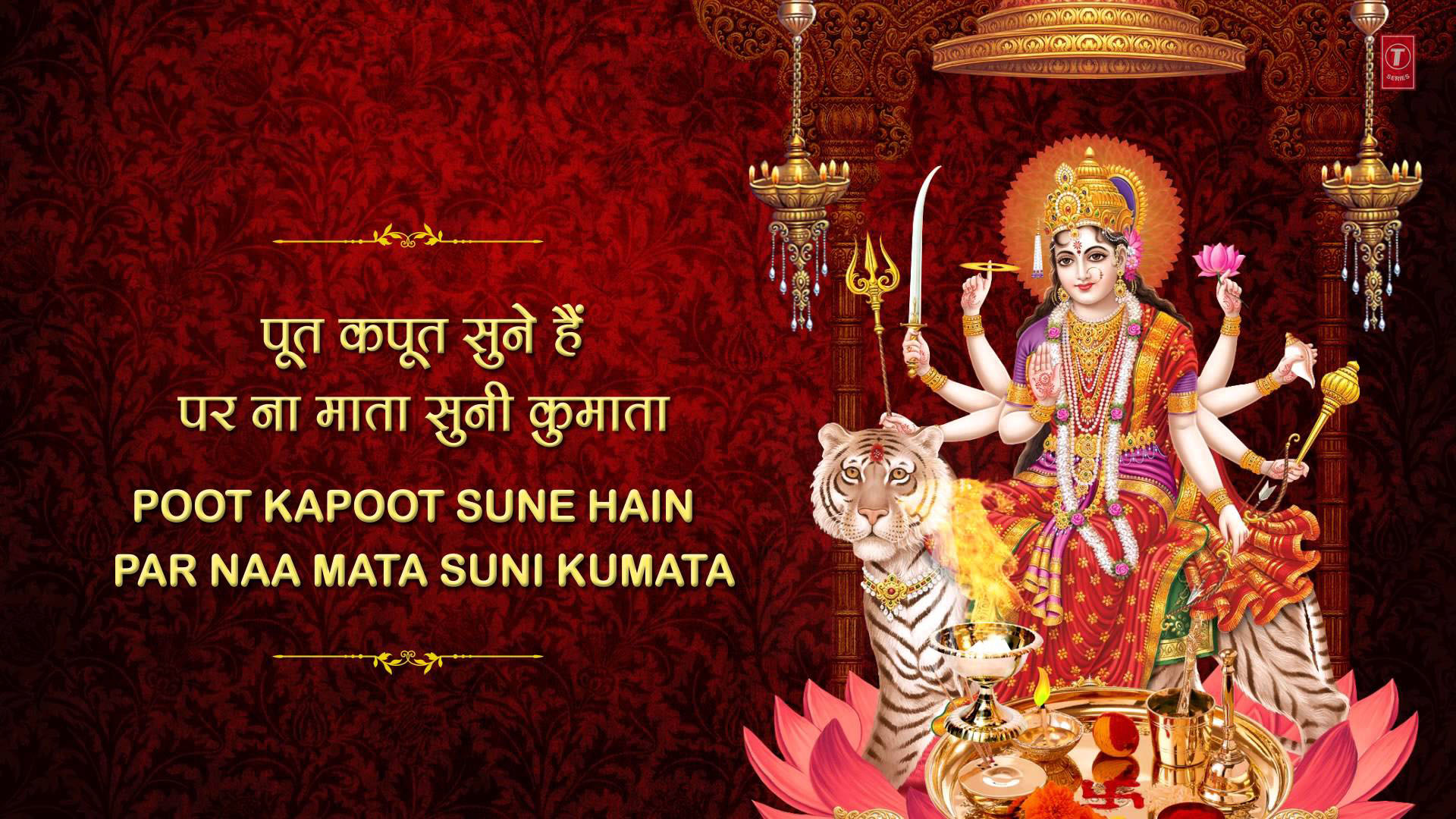 Wallpaper Mata Rani Durga