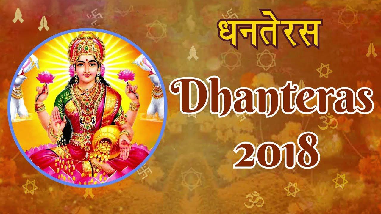 Dhanteras Hd Images Free Download