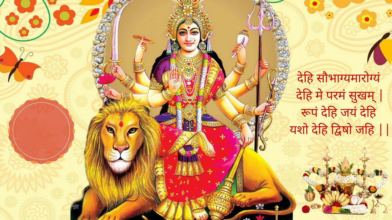 Durga Aarogya Mantra In Hindi