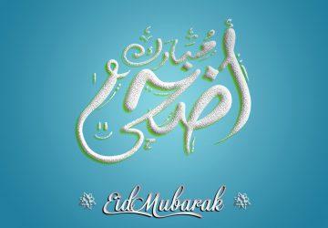 Eid Milad Un Nabi 2018