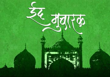Eid Milad Un Nabi Lines