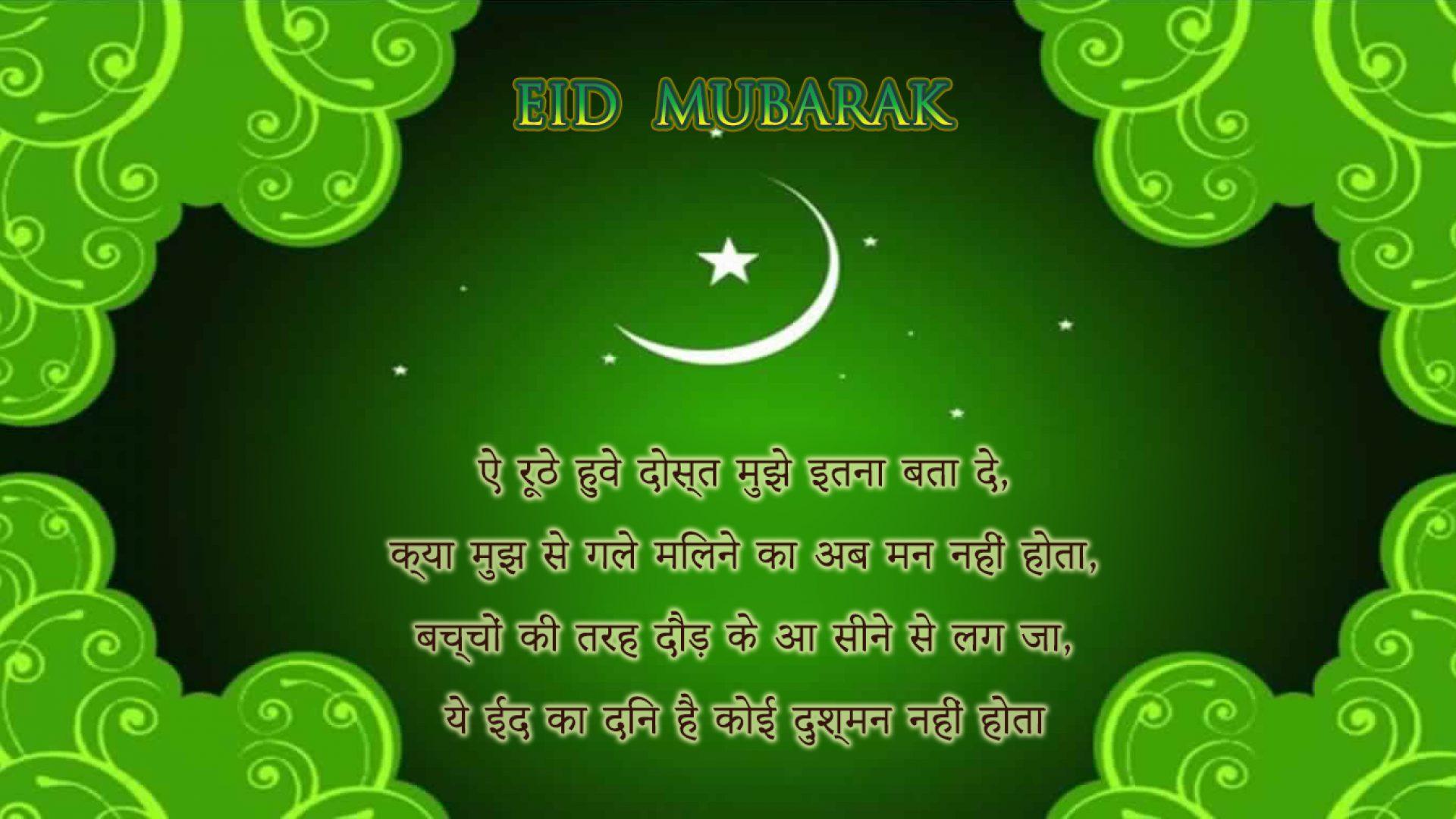Eid Milad Un Nabi Status Eid Ul Milad