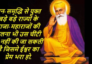 Few Lines On Gurpurab In Punjabi