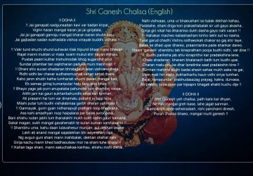 Ganesh Chalisa In Hindi Download