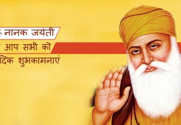 Gurpurab Wishes In Hindi